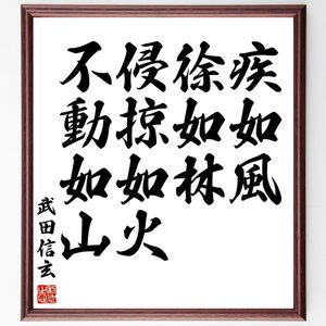 『疾如風、徐如林、侵掠如火、不動如山』武田信玄/直筆名言色紙/額付き/受注後直筆制作
