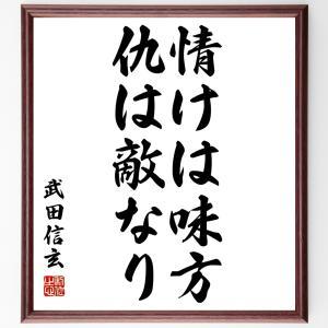 『情けは味方、仇は敵なり』武田信玄/直筆名言色紙/額付き/受注後直筆制作