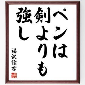 福沢諭吉の名言色紙『ペンは剣よりも強し』額付き/受注後直筆|rittermind