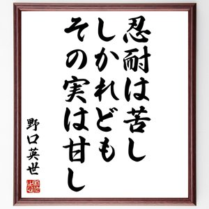 野口英世の名言色紙『忍耐は苦し、しかれどもその実は甘し』額付き/受注後直筆|rittermind