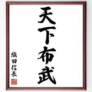 織田信長の四字熟語色紙『天下布武』額付き/受注後直筆|rittermind