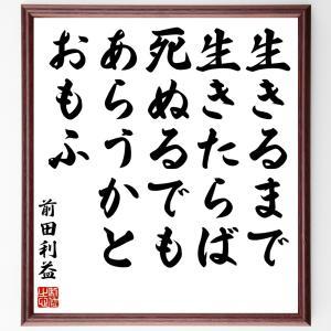前田利益(前田慶次)の名言書道色紙『生きるまで生きたらば、死ぬるでもあらうかとおもふ』額付き/受注後直筆|rittermind