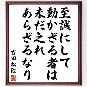 吉田松陰の名言色紙『至誠にして動かざる者は未だ之れあらざるなり』額付き/受注後直筆|rittermind
