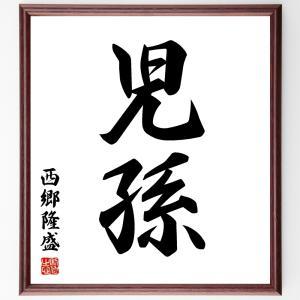 名言色紙『児孫』西郷隆盛/額付き/受注後直筆制作|rittermind