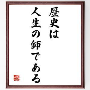 キケロの名言色紙『歴史は人生の師である』額付き/受注後直筆|rittermind