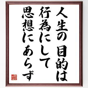 トーマス・カーライルの名言色紙『人生の目的は行為にして思想にあらず』額付き/受注後直筆|rittermind