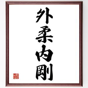名言本色紙『外柔内剛』/額付き/受注後直筆制作|rittermind
