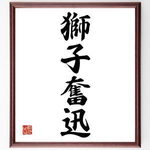 『獅子奮迅』/直筆名言色紙/額付き/受注後直筆制作