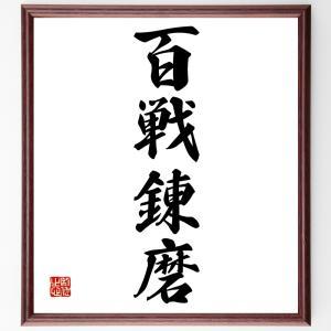 四字熟語色紙『百戦錬磨』額付き/受注後直筆|rittermind