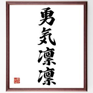 名言色紙『勇気凛凛』額付き/受注後直筆