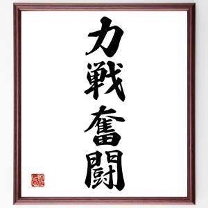四字熟語色紙『力戦奮闘』額付き/受注後直筆|rittermind