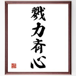 四字熟語色紙『戮力斉心』額付き/受注後直筆|rittermind