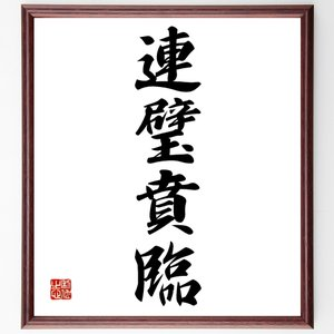 四字熟語色紙『連璧賁臨』額付き/受注後直筆|rittermind