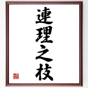 四字熟語色紙『連理之枝』額付き/受注後直筆|rittermind
