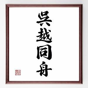 『呉越同舟』/直筆名言色紙/額付き/受注後直筆制作