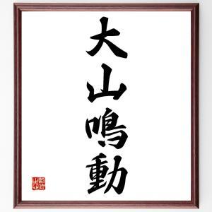 四字熟語色紙『大山鳴動』額付き/受注後直筆