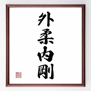 『外柔内剛』/直筆名言色紙/額付き/受注後直筆制作