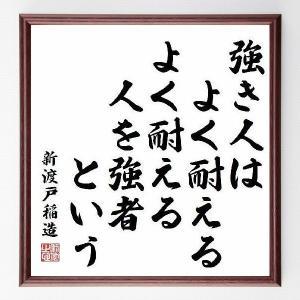 『強き人はよく耐える、よく耐える人を強者という』新渡戸稲造/直筆名言色紙/額付き/受注後直筆制作