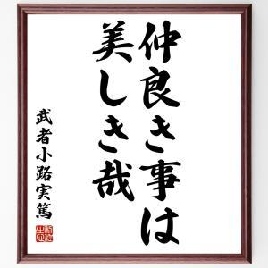 武者小路実篤の名言色紙『仲良き事は美しき哉』額付き/受注後直筆|rittermind