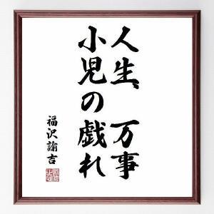 名言色紙『人生、万事、小児の戯れ』福沢諭吉/額付き/受注後直筆制作