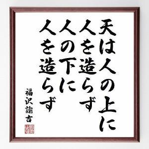 福沢諭吉の名言色紙『天は人の上に人を造らず、人の下に人を造らず』額付き/受注後直筆