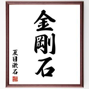 夏目漱石の三字熟語色紙『金剛石』額付き/受注後直筆|rittermind