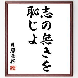 貝原益軒の名言色紙『志の無きを恥じよ』額付き/受注後直筆|rittermind