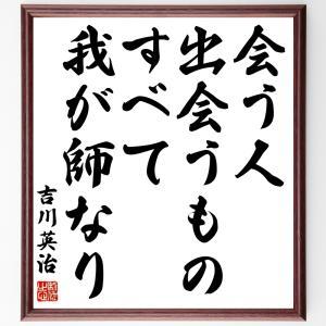 吉川英治の名言色紙『会う人、出会うもの、すべて我が師なり』額付き/受注後直筆