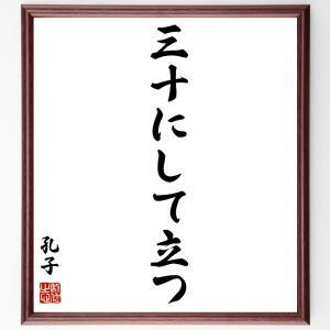 孔子の名言書道色紙『三十にして立つ』額付き/受注後直筆|rittermind