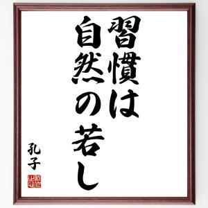 孔子の名言書道色紙『習慣は自然の若し』額付き/受注後直筆|rittermind