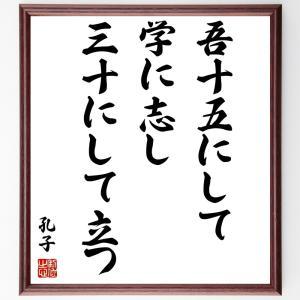 孔子の名言書道色紙『吾十五にして学に志し三十にして立つ』額付き/受注後直筆|rittermind