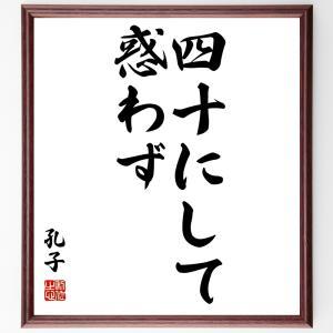 孔子の名言書道色紙『四十にして惑わず』額付き/受注後直筆|rittermind