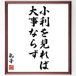孔子の名言書道色紙『小利を見れば、大事ならず』額付き/受注後直筆|rittermind