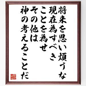 アミエルの名言色紙『将来を思い煩うな、現在為すべきことを為せ、その他は神の考えることだ』額付き/受注後直筆