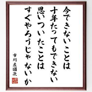 市川左団次の名言色紙『今できないことは十年たってもできない、思いついたことはすぐやろうじゃないか』額付き/受注後直筆