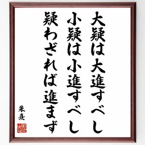 朱子の名言色紙『大疑は大進すべし、小疑は小進すべし、疑わざれば進まず』額付き/受注後直筆