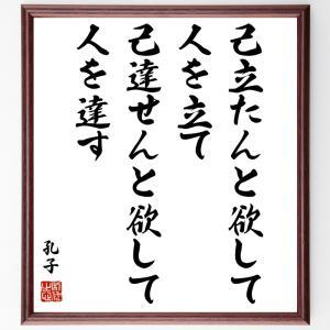孔子の名言書道色紙『己立たんと欲して人を立て、己達せんと欲して人を達す』額付き/受注後直筆|rittermind