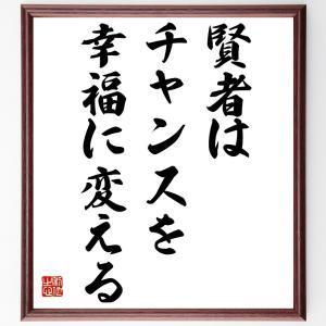 サンタヤナの名言色紙『賢者はチャンスを幸福に変える』額付き/受注後直筆