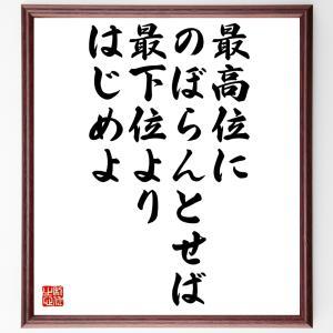 シルスの名言色紙『最高位にのぼらんとせば、最下位よりはじめよ』額付き/受注後直筆