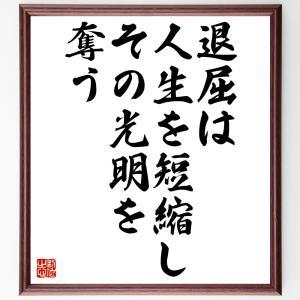 エマーソンの名言色紙『退屈は人生を短縮し、その光明を奪う』額付き/受注後直筆