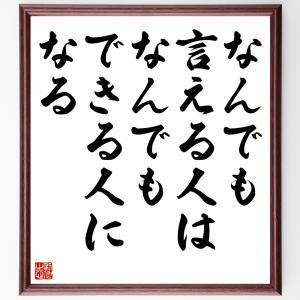 ナポレオンの名言色紙『なんでも言える人は、なんでもできる人になる』額付き/受注後直筆