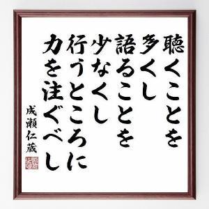 成瀬仁蔵の名言色紙『聴くことを多くし語ることを少なくし行うところに力を注ぐべし』額付き/受注後直筆