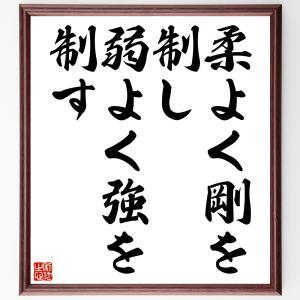 『柔よく剛を制し、弱よく強を制す』/直筆名言色紙/額付き/受注後直筆制作