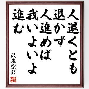 『人退くとも退かず、人進めば我いよいよ進む』沢庵和尚/直筆名言色紙/額付き/受注後直筆制作