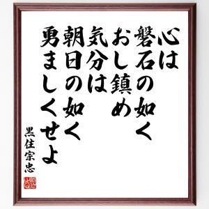 黒住宗忠の名言色紙『心は磐石の如くおし鎮め、気分は朝日の如く勇ましくせよ』額付き/受注後直筆