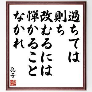 孔子の名言色紙『過ちては則ち改むるには憚かることなかれ』額付き/受注後直筆
