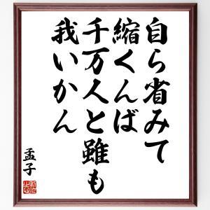 孟子の名言色紙『自ら省みて縮くんば千万人と雖も我いかん』額付き/受注後直筆