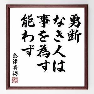 島津斉彬の名言色紙『勇断なき人は事を為す能わず』額付き/受注後直筆