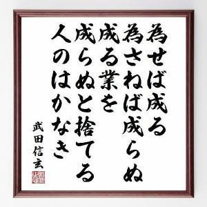 武田信玄の名言色紙『為せば成る、為さねば成らぬ成る業を成らぬと捨てる人のはかなき』額付き/受注後直筆