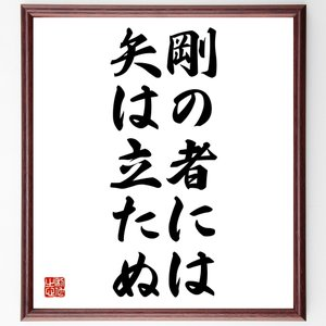 名言色紙『剛の者には矢は立たぬ』額付き/受注後直筆